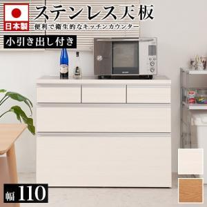 日本製 キッチンカウンター 完成品 ステンレス天板 幅110 木目調 上段引出し3杯タイプ 大容量 sangostyle