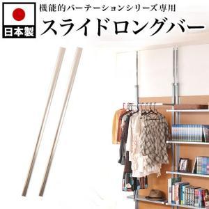 突っ張りパーテーション用 スライドロングバー 天井高 260から300cm用 日本製 オフィス sangostyle