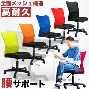 椅子 ランバーサポート パソコンチェアー メッシュバック椅子|sangostyle