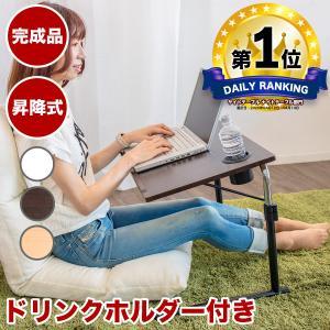 ドリンクホルダー付きサイドテーブル