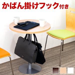 かばん掛けフック付きカフェテーブル