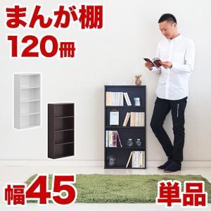 まんが本棚 幅45cm カラーボックス ホワイト ブラウン...