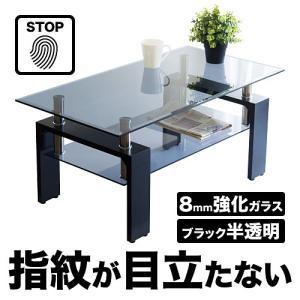 クリアブラックガラステーブル 強化ガラス 飛散防止