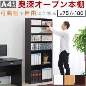 本棚 書棚 壁面収納 A4 大容量 CD DVD 収納 幅75cm 木製|sangostyle