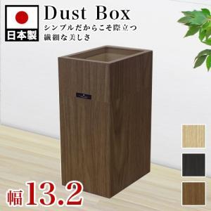 ゴミ箱 おしゃれ 幅13.2cm 小型 ナチュラル 木製 ダストボックス