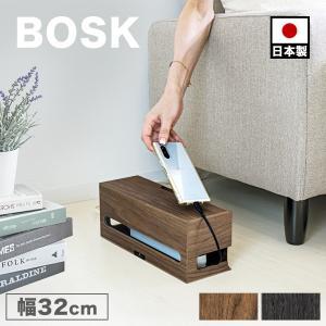 ケーブルボックス 幅32 日本製 おしゃれ コード 収納 シ...