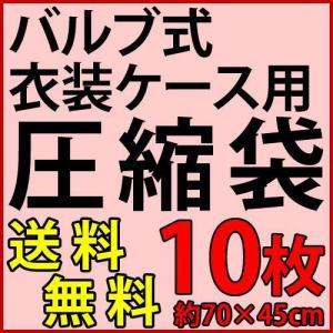 圧縮袋 バルブ式 圧縮袋 衣類ケース用 圧縮袋  10枚セット|sangostyle