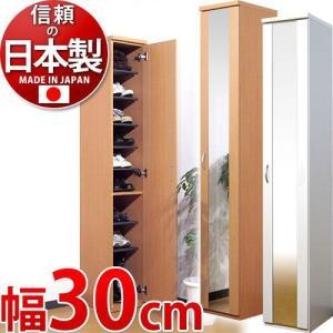 スリム シューズボックス 日本製 シューズボックス 幅30ミラー扉|sangostyle