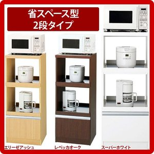 レンジ台 炊飯器 スリム 日本製 完成品 白 2段 レンジ台 sangostyle