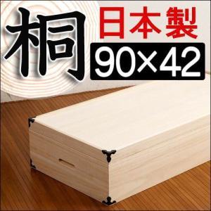 日本製 完成品 桐衣装箱 1段 高さ19 幅91×奥行42×高さ19cm 衣類収納 天然桐材和風衣類収納 きもの収納 収納ボックス箪笥タンス|sangostyle