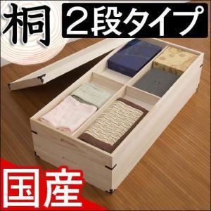 日本製 完成品 桐衣装箱 2段 幅91×奥行42×高さ27cm 衣類収納 天然桐材和風衣類収納 きもの収納 収納ボックス箪笥タンス|sangostyle