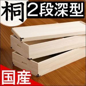 日本製 完成品 桐衣装箱 2段 深型 幅91×奥行42×高さ34cm 衣類収納 天然桐材和風衣類収納 きもの収納 収納ボックス箪笥タンス|sangostyle