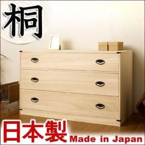 日本製 完成品 隠しスペース付き3段桐チェスト 高さ61 幅99×奥行44×高さ61cm 衣類収納 天然木 桐製 衣類 きもの収納タンス|sangostyle