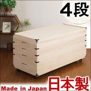 日本製 完成品 桐 キャスター付き 衣装箱 4段 幅95×奥行42×高さ48cm 着物 きもの収納|sangostyle
