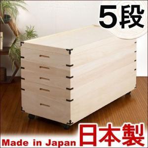 日本製 完成品 桐 キャスター付き 衣装箱 5段 桐 和風 着物 きもの 収納|sangostyle