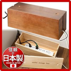 日本製 完成品 桐ケーブルボックス 木製 ナチュラル 桐|sangostyle