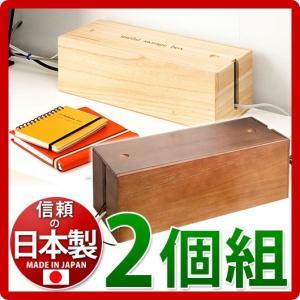 日本製 完成品 桐ケーブルボックス 2個セット ナチュラル/ 幅15×奥行38×高さ13.5cm 桐材の特性を生かしたケーブル収納ボックス|sangostyle