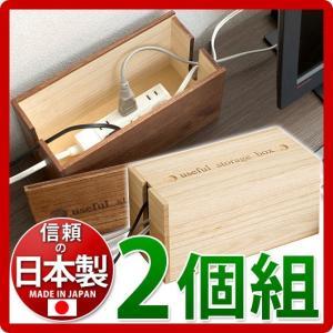 日本製 完成品 桐ケーブルボックス ミニ 2個セット ナチュラル/ 幅25×奥行12×高さ12.5cm 桐材|sangostyle