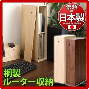ルーター収納ボックス ナチュラル 日本製 完成品 桐製 LANルーター収納|sangostyle
