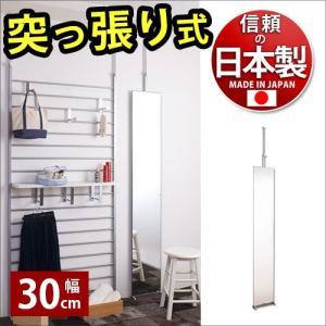 日本製 壁面ミラー 突っ張り ウォールミラー 壁面鏡 姿見 つっぱり 幅30|sangostyle