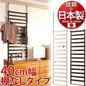 パーティション 衝立 日本製 薄型 家具に設置できるパーテーション40cm幅 棚なしタイプ /クリーム|sangostyle
