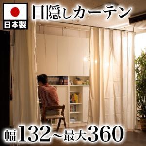 カーテン 突っ張り 目隠し 間仕切り パーテーション カーテン