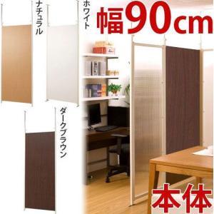 パーテーション 突っ張り 日本製 本体 幅90cm パーテー...