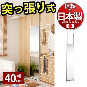鏡 ミラー 突っ張り ウォールミラー 日本製 幅40cm 鏡 ミラー|sangostyle
