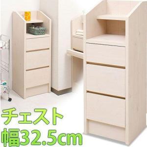 日本製 完成品 カウンター下収納チェスト 幅32.5cm 窓下収納 キッチンカウンター下収納 チェスト リビングチェスト スリム収納|sangostyle