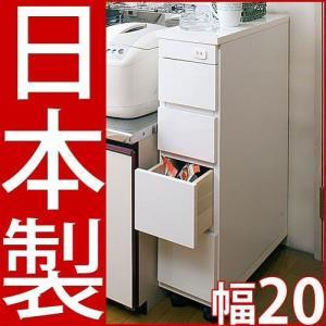 日本製 完成品 キッチンカウンターワゴン (薄型 幅20) スリムタイプ キャスター付き シンク横 サイドチェスト 隙間収納 すきま収納|sangostyle