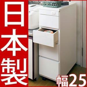 日本製 完成品 キッチンカウンターワゴン (薄型 幅25) スリムタイプ キャスター付き シンク横 サイドチェスト 隙間収納 すきま収納 キッチン収納 脱衣所|sangostyle