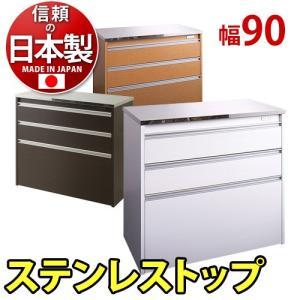 キッチンカウンター 完成品 収納 おしゃれ レンジ台 日本製 幅90の写真