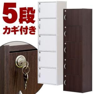 本棚 書棚 鍵付き 収納ボックス キャビネット 扉収納 5段|sangostyle