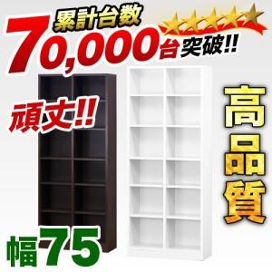 本棚 書棚 壁面収納 A4 大容量 CD DVD 収納 7518 幅75cm 木製|sangostyle