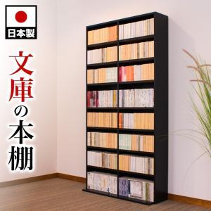 本棚 日本製 黒 ブラウン 幅90cm 高さ180cm 日本製本棚 本棚|sangostyle