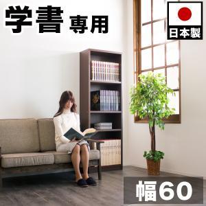 国産本棚 書棚 日本製 強い棚板 幅60 ダークブラウン 木製|sangostyle