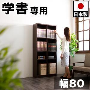 国産本棚 書棚 日本製 強い棚板 幅80 ダークブラウン 木製|sangostyle