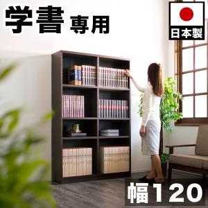 国産本棚 書棚 日本製 強い棚板 幅120 ダークブラウン 木製|sangostyle