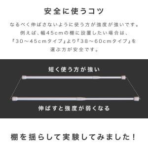 つっぱり大輔 落下防止 伸縮 突っ張り棒 2本セット 30cm 35cm 40cm 45cm|sangostyle|12