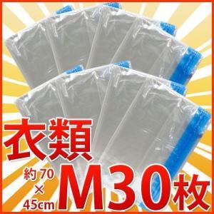 衣類圧縮袋M 30枚セット 押し入れ 旅行 衣類 収納 業務用|sangostyle