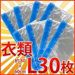 衣類圧縮袋L 収納ケース 30枚セット 収納 業務用 まとめ買い|sangostyle