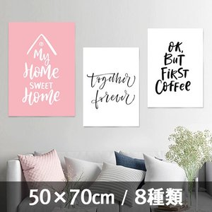 ポスター インテリア アートポスター  英字 英語 おしゃれ  フォトポスター サンサンフー カリグラフィーコレクション 50×70(フレームなし )|sangsanghoo-jp