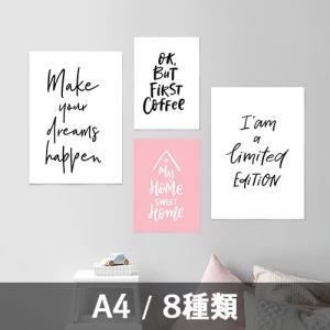 ポスター インテリア アートポスター  A4 英字 英語 おしゃれ  フォトポスター サンサンフー カリグラフィーコレクション A4(フレームなし )|sangsanghoo-jp