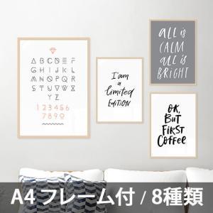 ポスター インテリア アートポスター  A4 英字 英語 おしゃれ  フォトポスター サンサンフー カリグラフィーコレクション A4(フレーム付 )|sangsanghoo-jp