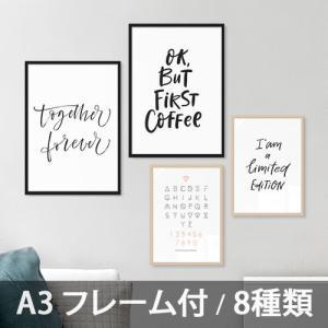 ポスター インテリア アートポスター  英字 英語 おしゃれ  フォトポスター サンサンフー カリグラフィーコレクション A3(フレーム付 )|sangsanghoo-jp