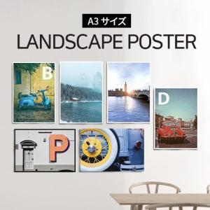 ポスター インテリア A3 風景 おしゃれ アートポスター アートフレーム フォトポスター ランドスケープ 選べる16種類 29.7x42cm フレームなし|sangsanghoo-jp