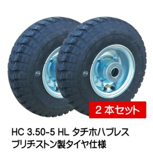 HC 3.50-5 HL タチホハブレス 空気入りタイヤ仕様 車輪 HC 350-5 HL 2本セット