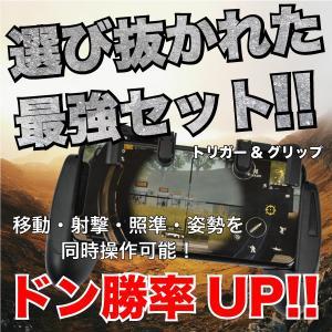 【射撃用ゲームトリガー】  射撃ゲーム専用トリガーです。  高品質の素材を採用し、導電性と感度がもっ...
