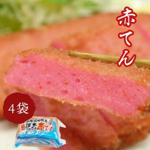 赤天 江木なうなう赤てん 5枚入り × 4袋  江木蒲鉾店 天ぷら 練り物