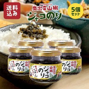 いずも八山椒 ご飯のお供 奥出雲山椒ジャコのり 頼むからごはんください 80g × 5個
